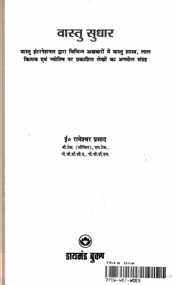 Vastu in Hindi Vastu Shastra in Hindi Vastu Tips in Hindi Vastu Consultant  Vastu Expert Vastu. Vastu Tips For Study In Hindi