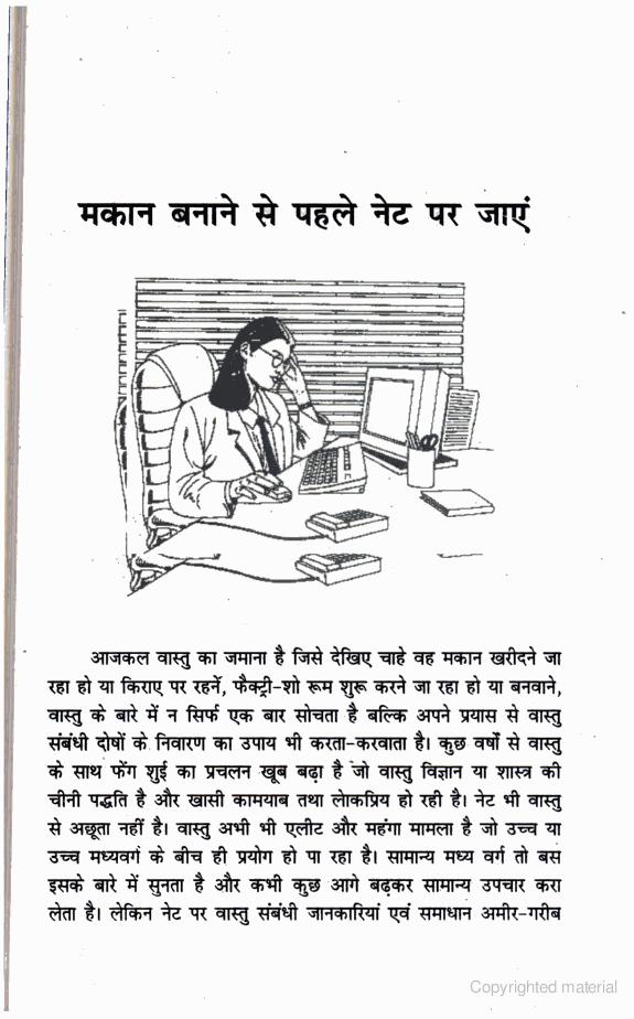 Vastu For House Plan In Hindi