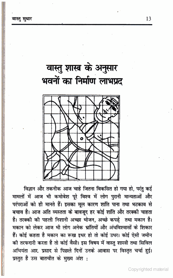 Download free vastu book to learn shastra