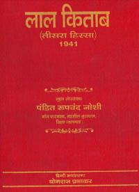 Lal kitab 1952 volume 2 (hindi).