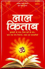 Lal Kitab in Hindi | लाल किताब हिन्दी में